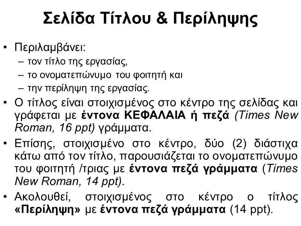 Περιλαμβάνει: –τον τίτλο της εργασίας, –το ονοματεπώνυμο του φοιτητή και –την περίληψη της εργασίας.