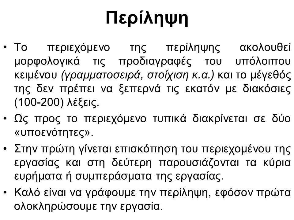 Το περιεχόμενο της περίληψης ακολουθεί μορφολογικά τις προδιαγραφές του υπόλοιπου κειμένου (γραμματοσειρά, στοίχιση κ.α.) και το μέγεθός της δεν πρέπει να ξεπερνά τις εκατόν με διακόσιες (100-200) λέξεις.