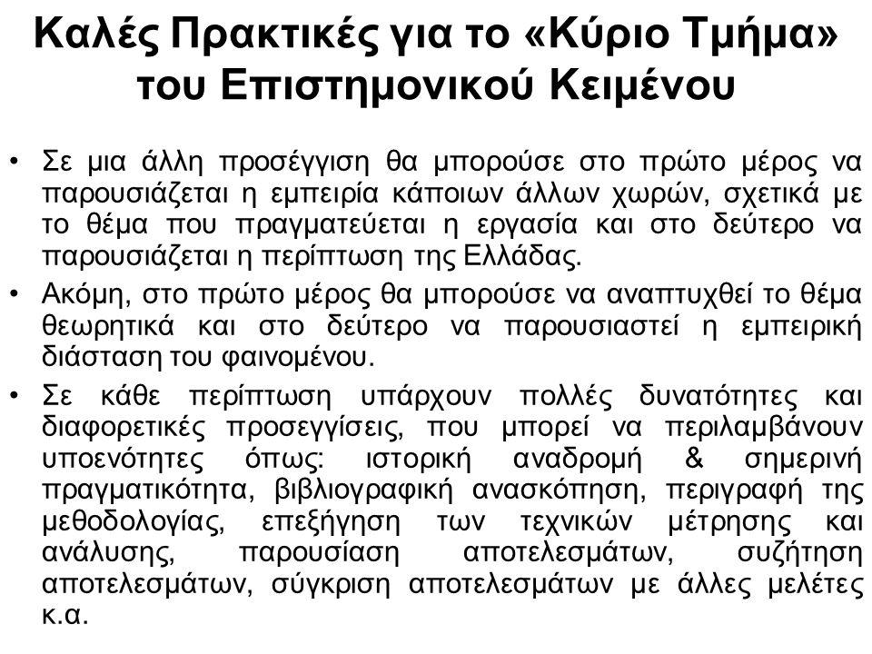 Σε μια άλλη προσέγγιση θα μπορούσε στο πρώτο μέρος να παρουσιάζεται η εμπειρία κάποιων άλλων χωρών, σχετικά με το θέμα που πραγματεύεται η εργασία και στο δεύτερο να παρουσιάζεται η περίπτωση της Ελλάδας.