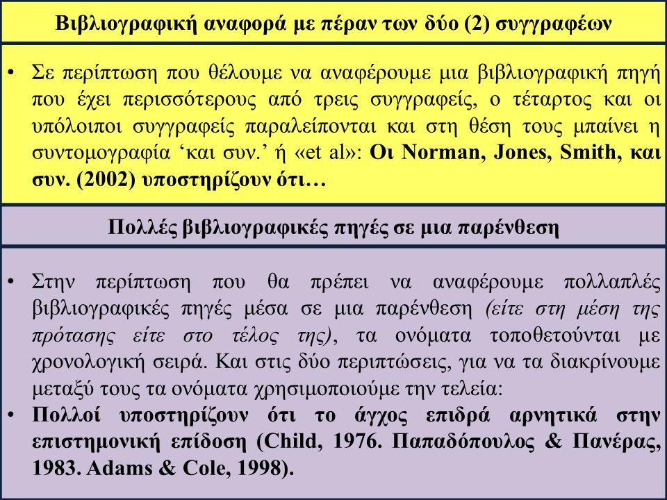 Βιβλιογραφική αναφορά με πέραν των δύο (2) συγγραφέων Σε περίπτωση που θέλουμε να αναφέρουμε μια βιβλιογραφική πηγή που έχει περισσότερους από τρεις συγγραφείς, ο τέταρτος και οι υπόλοιποι συγγραφείς παραλείπονται και στη θέση τους μπαίνει η συντομογραφία 'και συν.' ή «et al»: Οι Norman, Jones, Smith, και συν.