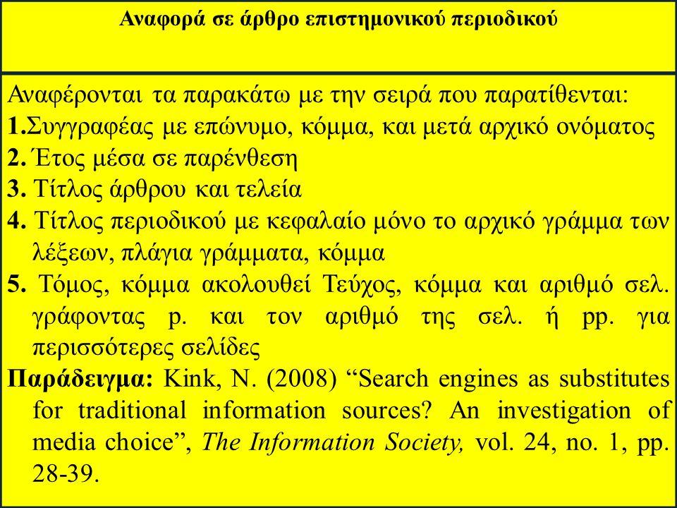 Αναφορά σε άρθρο επιστημονικού περιοδικού Αναφέρονται τα παρακάτω με την σειρά που παρατίθενται: 1.Συγγραφέας με επώνυμο, κόμμα, και μετά αρχικό ονόματος 2.