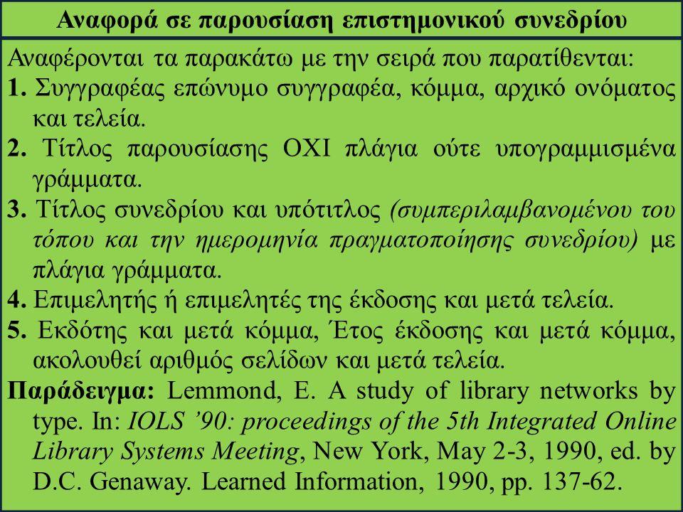 Αναφορά σε παρουσίαση επιστημονικού συνεδρίου Αναφέρονται τα παρακάτω με την σειρά που παρατίθενται: 1.