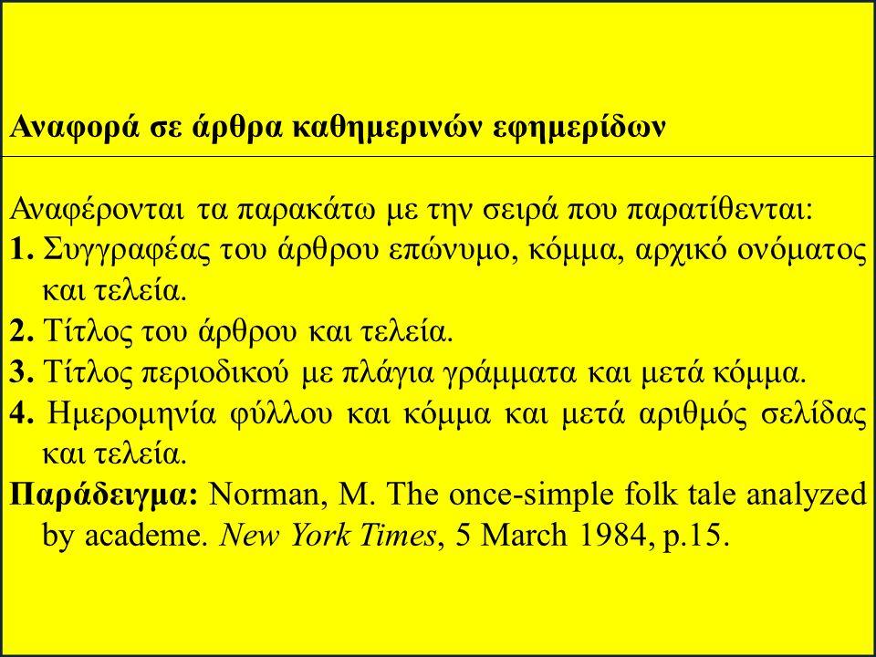 Αναφορά σε άρθρα καθημερινών εφημερίδων Αναφέρονται τα παρακάτω με την σειρά που παρατίθενται: 1.