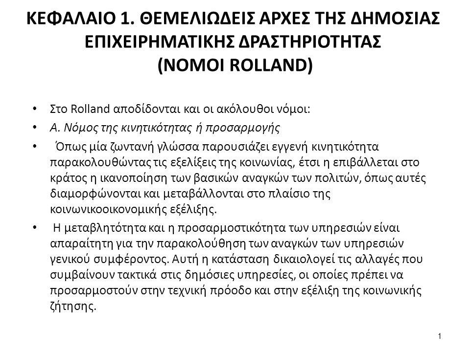 ΚΕΦΑΛΑΙΟ 1. ΘΕΜΕΛΙΩΔΕΙΣ ΑΡΧΕΣ ΤΗΣ ΔΗΜΟΣΙΑΣ ΕΠΙΧΕΙΡΗΜΑΤΙΚΗΣ ΔΡΑΣΤΗΡΙΟΤΗΤΑΣ (ΝΟΜΟΙ ROLLAND) Στο Rolland αποδίδονται και οι ακόλουθοι νόμοι: Α. Νόμος της
