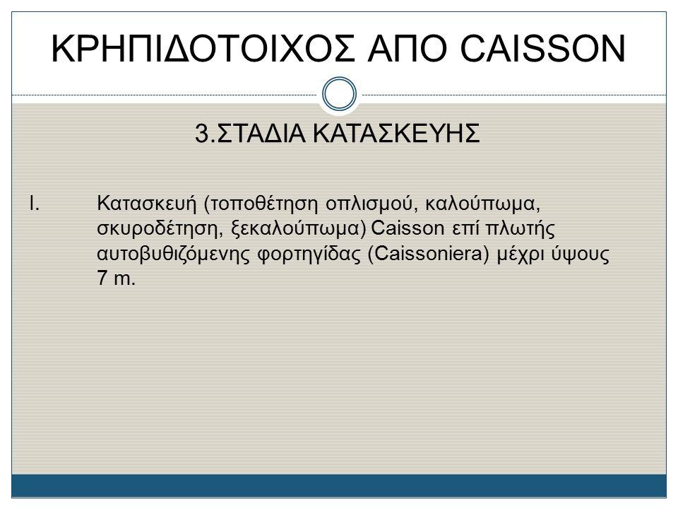 ΚΡΗΠΙΔΟΤΟΙΧΟΣ ΑΠΟ CAISSON 3.ΣΤΑΔΙΑ ΚΑΤΑΣΚΕΥΗΣ Ι. Κατασκευή (τοποθέτηση οπλισμού, καλούπωμα, σκυροδέτηση, ξεκαλούπωμα) Caisson επί πλωτής αυτοβυθιζόμεν