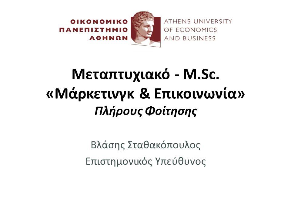 Μεταπτυχιακό - M.Sc. «Μάρκετινγκ & Επικοινωνία» Πλήρους Φοίτησης Βλάσης Σταθακόπουλος Επιστημονικός Υπεύθυνος