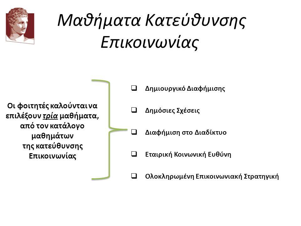Μαθήματα Κατεύθυνσης Επικοινωνίας Οι φοιτητές καλούνται να επιλέξουν τρία μαθήματα, από τον κατάλογο μαθημάτων της κατεύθυνσης Επικοινωνίας  Εταιρική