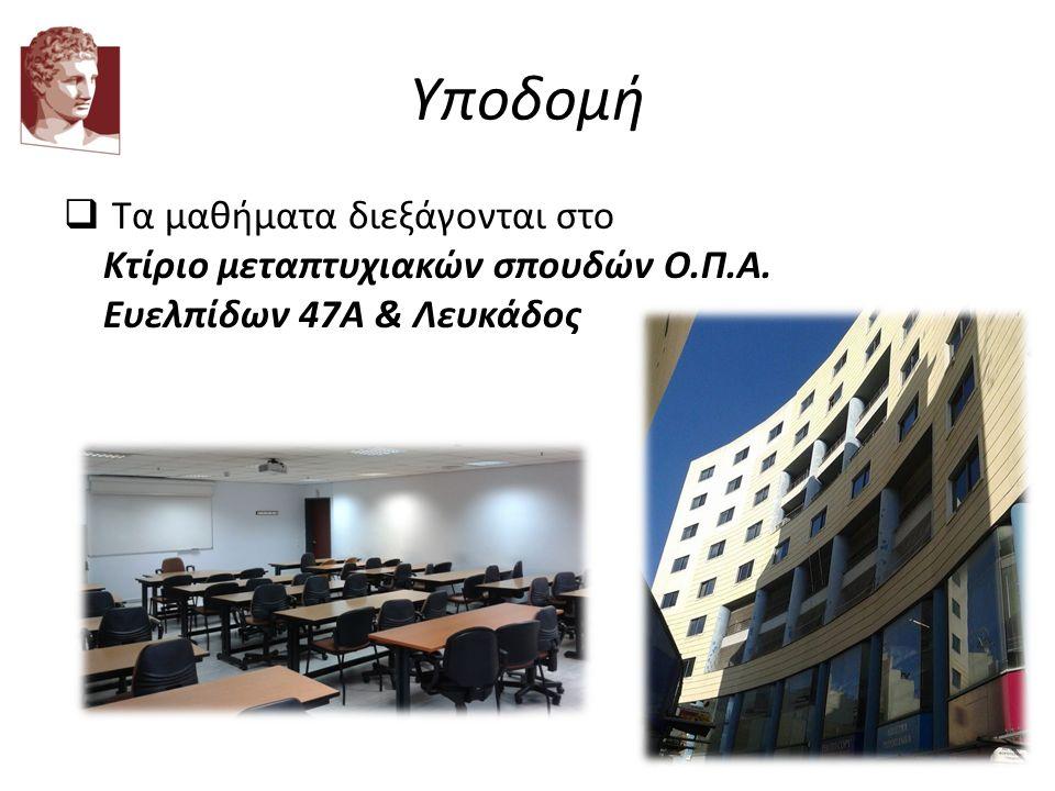 Υποδομή  Τα μαθήματα διεξάγονται στο Κτίριο μεταπτυχιακών σπουδών Ο.Π.Α. Ευελπίδων 47Α & Λευκάδος