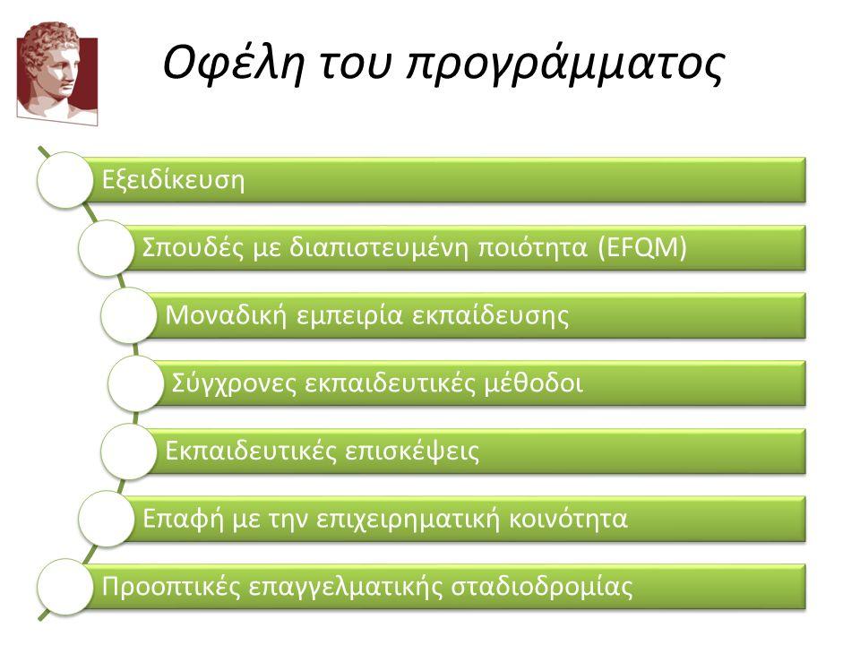 Οφέλη του προγράμματος Εξειδίκευση Σπουδές με διαπιστευμένη ποιότητα (EFQM) Μοναδική εμπειρία εκπαίδευσης Σύγχρονες εκπαιδευτικές μέθοδοι Εκπαιδευτικές επισκέψεις Επαφή με την επιχειρηματική κοινότητα Προοπτικές επαγγελματικής σταδιοδρομίας