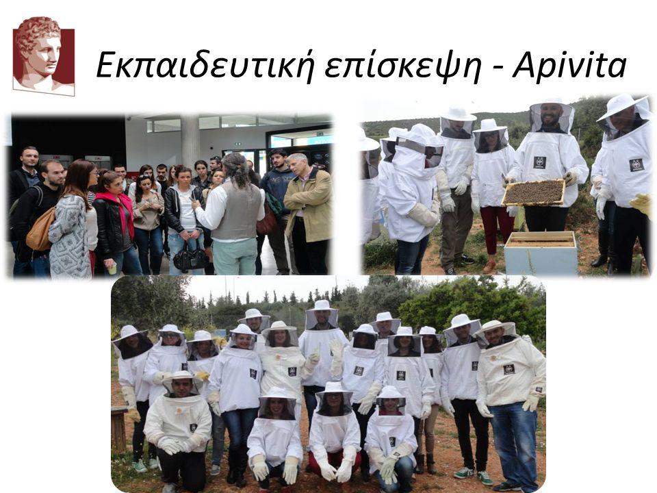 Εκπαιδευτική επίσκεψη - Apivita