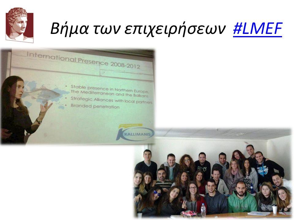 Βήμα των επιχειρήσεων #LMEF #LMEF