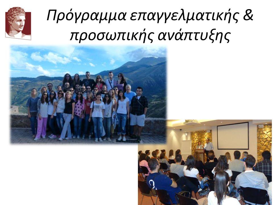 Πρόγραμμα επαγγελματικής & προσωπικής ανάπτυξης