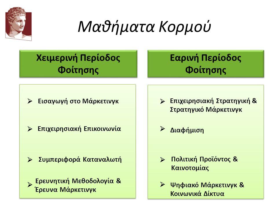 Μαθήματα Κορμού Χειμερινή Περίοδος Φοίτησης Εαρινή Περίοδος Φοίτησης Εισαγωγή στο Μάρκετινγκ Επιχειρησιακή Επικοινωνία Συμπεριφορά Καταναλωτή     Επιχειρησιακή Στρατηγική & Στρατηγικό Μάρκετινγκ Ερευνητική Μεθοδολογία & Έρευνα Μάρκετινγκ Πολιτική Προϊόντος & Καινοτομίας Ψηφιακό Μάρκετινγκ & Κοινωνικά Δίκτυα     Διαφήμιση
