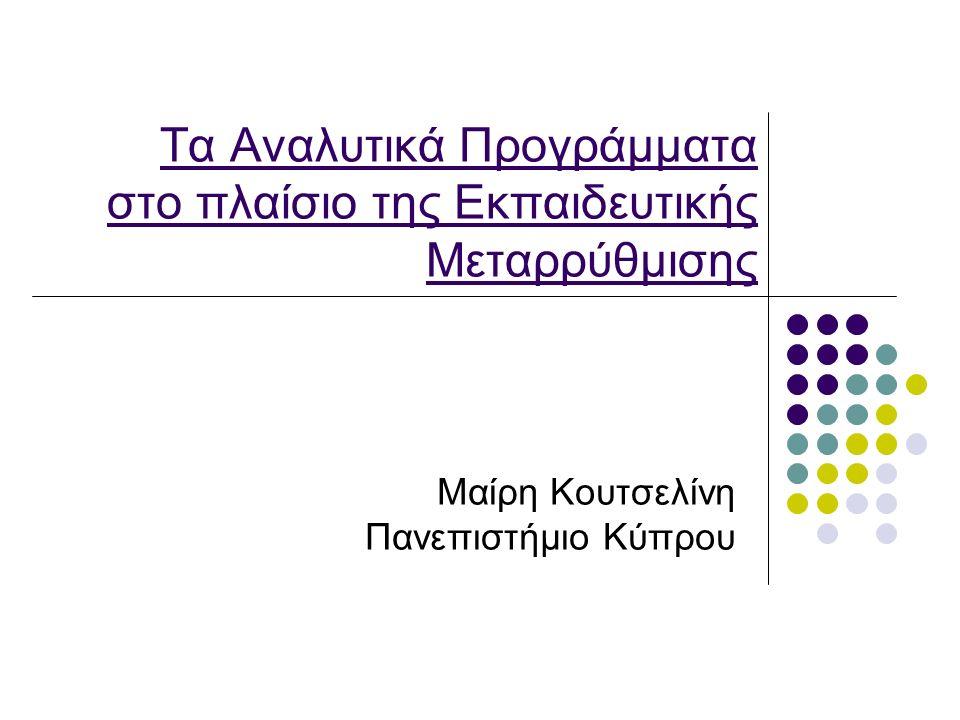 Τα Αναλυτικά Προγράμματα στο πλαίσιο της Εκπαιδευτικής Μεταρρύθμισης Μαίρη Κουτσελίνη Πανεπιστήμιο Κύπρου