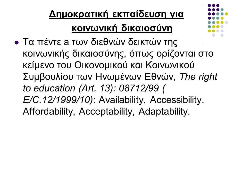 Δημοκρατική εκπαίδευση για κοινωνική δικαιοσύνη Τα πέντε a των διεθνών δεικτών της κοινωνικής δικαιοσύνης, όπως ορίζονται στο κείμενο του Οικονομικού και Κοινωνικού Συμβουλίου των Ηνωμένων Εθνών, The right to education (Art.