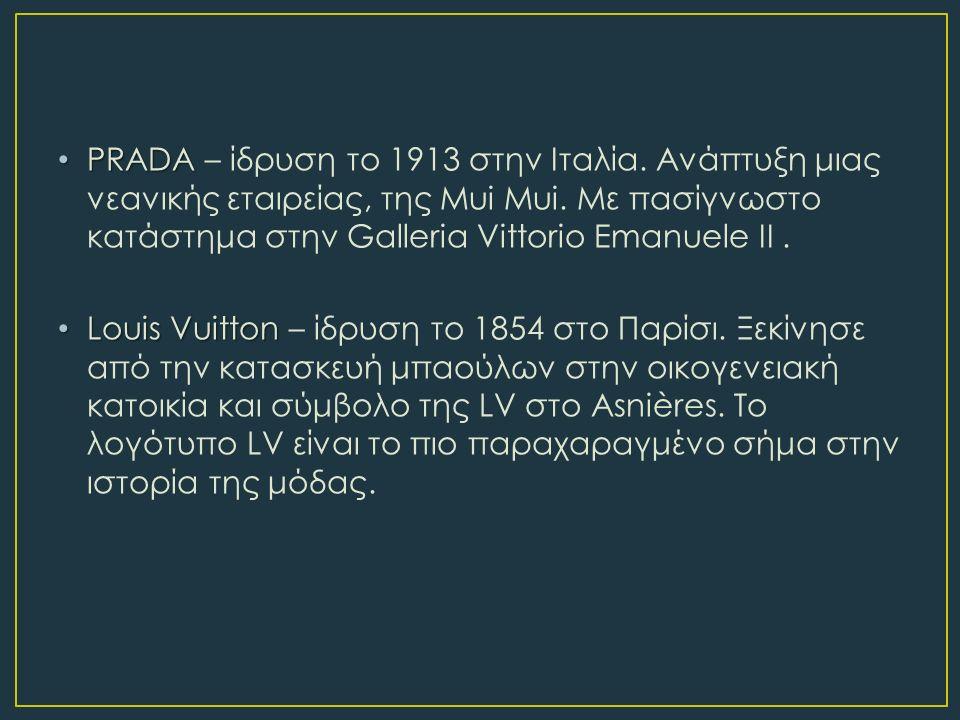 PRADA PRADA – ίδρυση το 1913 στην Ιταλία. Ανάπτυξη μιας νεανικής εταιρείας, της Mui Mui.