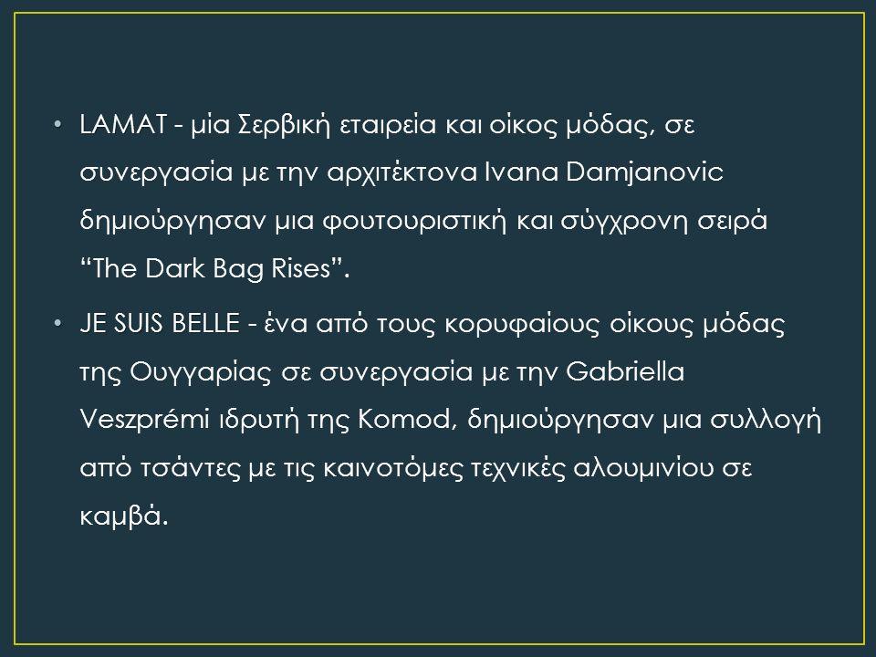 LAMAT LAMAT - μία Σερβική εταιρεία και οίκος μόδας, σε συνεργασία με την αρχιτέκτονα Ivana Damjanovic δημιούργησαν μια φουτουριστική και σύγχρονη σειρά The Dark Bag Rises .