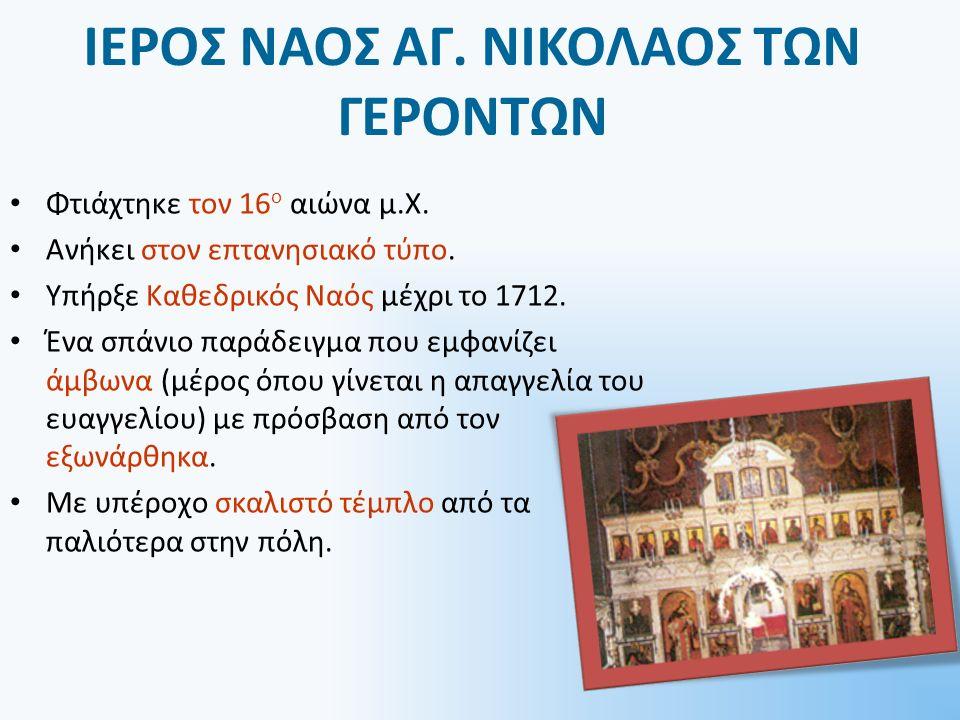 ΙΕΡΟΣ ΝΑΟΣ ΑΓ. ΝΙΚΟΛΑΟΣ ΤΩΝ ΓΕΡΟΝΤΩΝ Φτιάχτηκε τον 16 ο αιώνα μ.Χ.