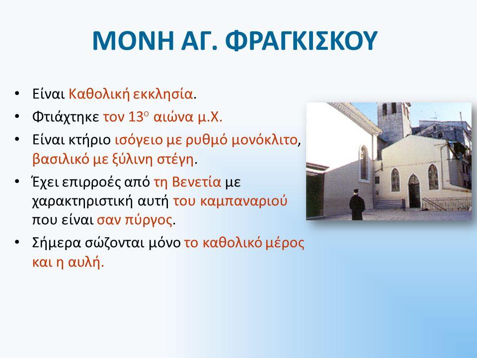 ΜΟΝΗ ΑΓ. ΦΡΑΓΚΙΣΚΟΥ Είναι Καθολική εκκλησία. Φτιάχτηκε τον 13 ο αιώνα μ.Χ.