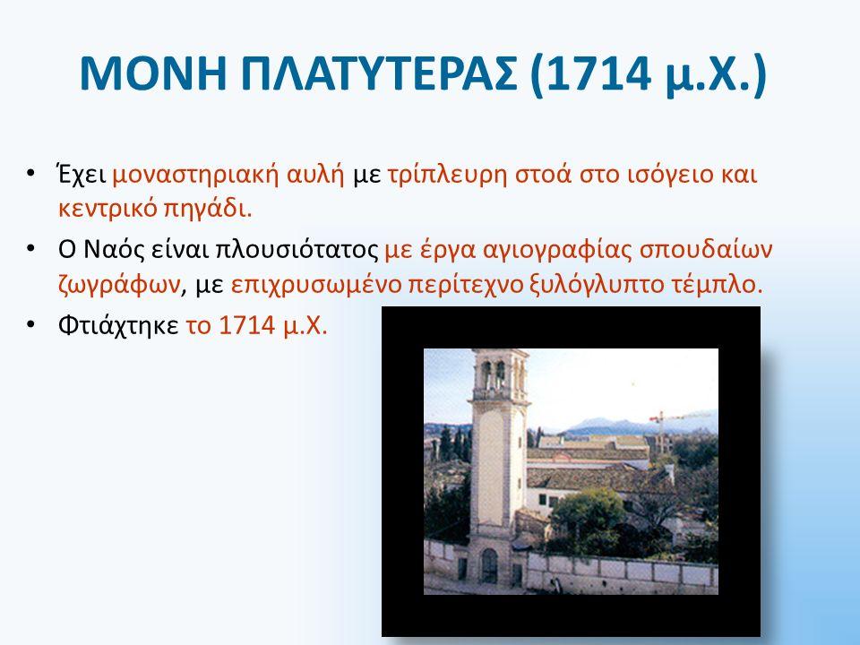 ΜΟΝΗ ΠΛΑΤΥΤΕΡΑΣ (1714 μ.Χ.) Έχει μοναστηριακή αυλή με τρίπλευρη στοά στο ισόγειο και κεντρικό πηγάδι.