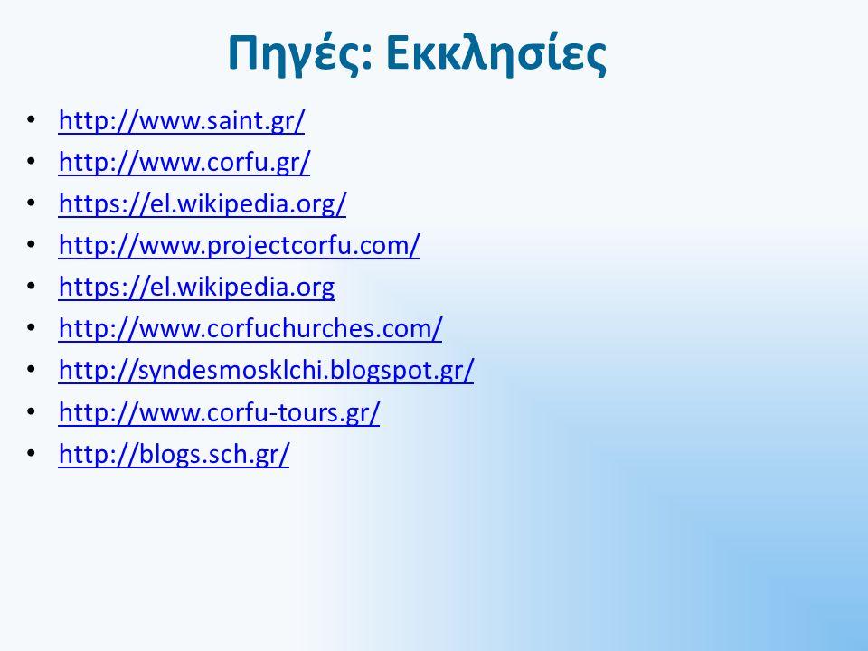 Πηγές: Εκκλησίες http://www.saint.gr/ http://www.corfu.gr/ https://el.wikipedia.org/ http://www.projectcorfu.com/ https://el.wikipedia.org http://www.corfuchurches.com/ http://syndesmosklchi.blogspot.gr/ http://www.corfu-tours.gr/ http://blogs.sch.gr/