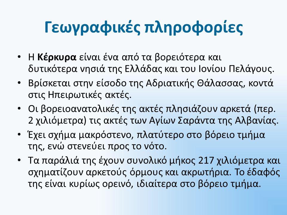 Γεωγραφικές πληροφορίες Η Κέρκυρα είναι ένα από τα βορειότερα και δυτικότερα νησιά της Ελλάδας και του Ιονίου Πελάγους.