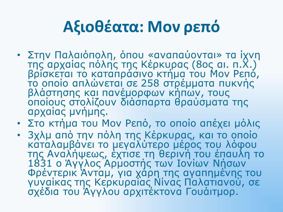 Αξιοθέατα: Μον ρεπό Στην Παλαιόπολη, όπου «αναπαύονται» τα ίχνη της αρχαίας πόλης της Κέρκυρας (8ος αι.