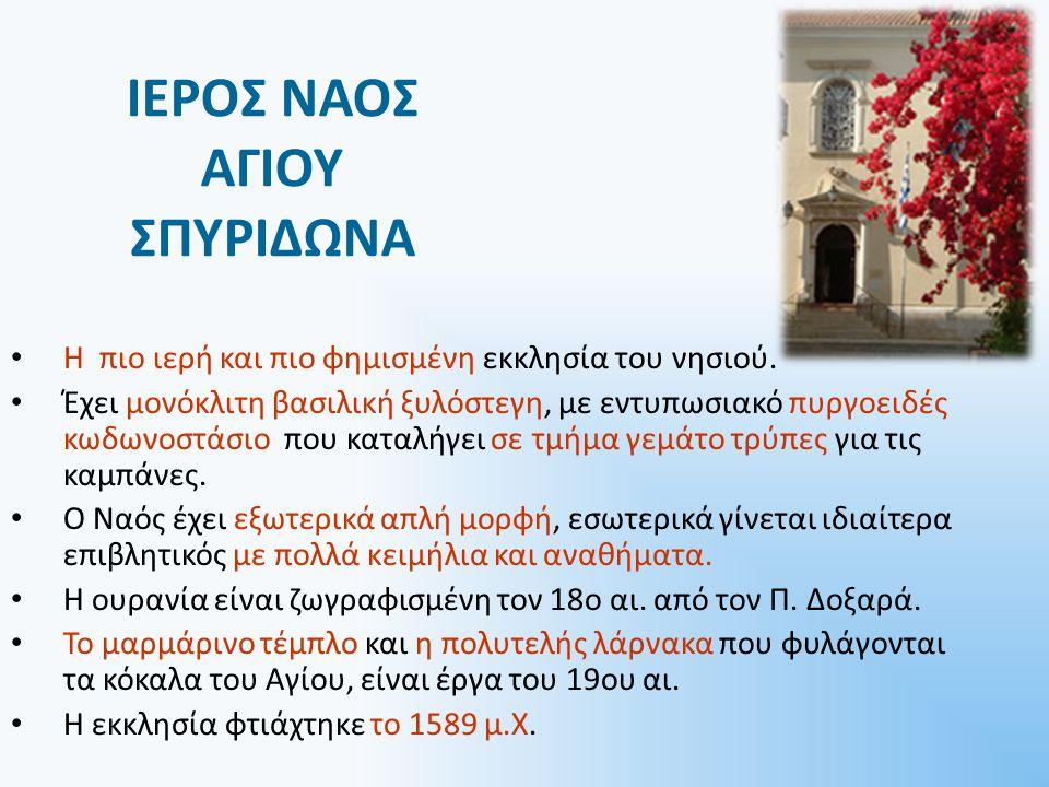 ΙΕΡΟΣ ΝΑΟΣ ΑΓΙΟΥ ΣΠΥΡΙΔΩΝΑ Η πιο ιερή και πιο φημισμένη εκκλησία του νησιού.