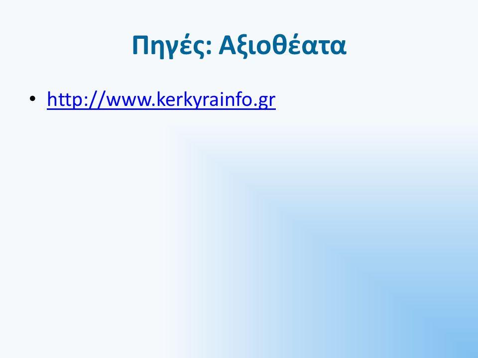Πηγές: Αξιοθέατα http://www.kerkyrainfo.gr