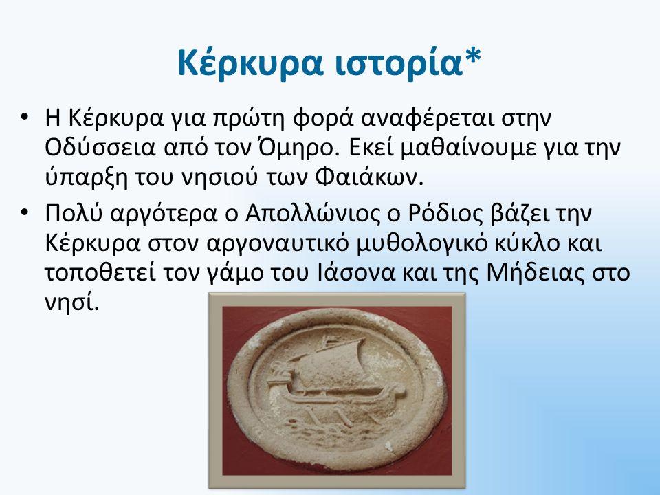 Κέρκυρα ιστορία* Η Κέρκυρα για πρώτη φορά αναφέρεται στην Οδύσσεια από τον Όμηρο.