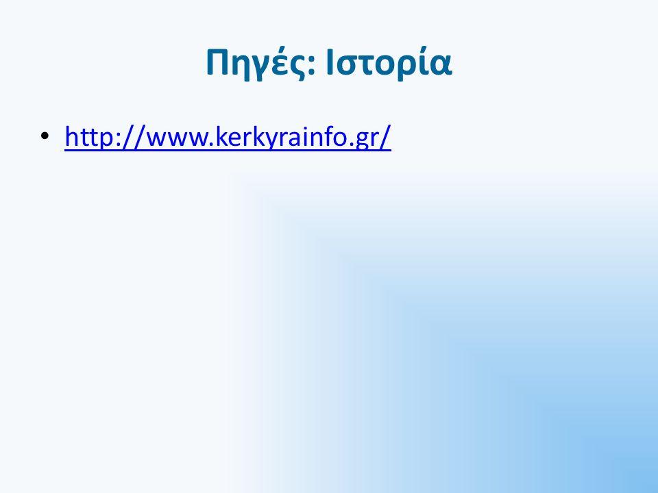Πηγές: Ιστορία http://www.kerkyrainfo.gr/