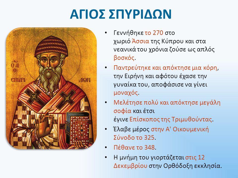 ΑΓΙΟΣ ΣΠΥΡΙΔΩΝ Γεννήθηκε το 270 στο χωριό Άσσια της Κύπρου και στα νεανικά του χρόνια ζούσε ως απλός βοσκός.