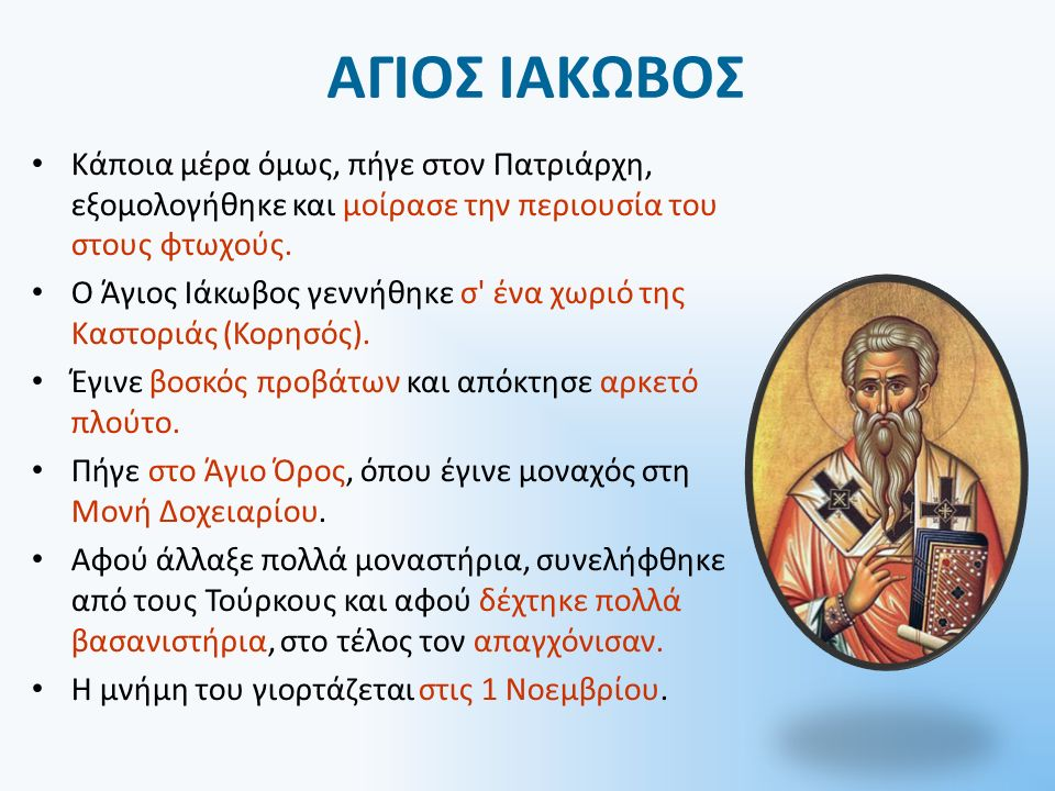 ΑΓΙΟΣ ΙΑΚΩΒΟΣ Κάποια μέρα όμως, πήγε στον Πατριάρχη, εξομολογήθηκε και μοίρασε την περιουσία του στους φτωχούς.
