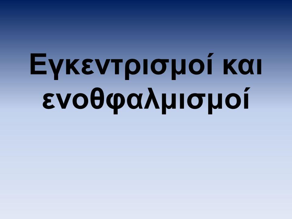 Πλακίτης ενοφθαλμισμός Διαφέρει λόγω σχήματος εμβολίου (ορθογώνιο παραλληλόγραμμο ή τετράγωνο) Σε δένδρα με παχύ φλοιό όπου δεν μπορεί να εφαρμοστεί ο ασπιδωτός (ελιά καρυδιά)
