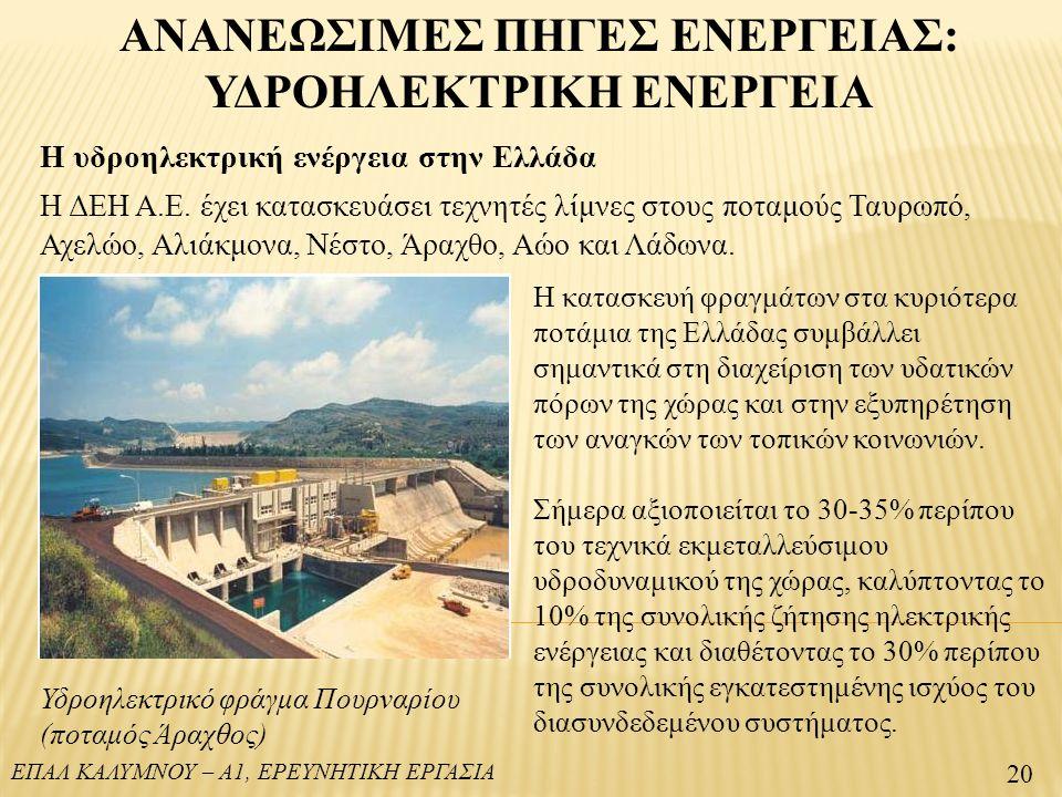 ΕΠΑΛ ΚΑΛΥΜΝΟΥ – Α1, ΕΡΕΥΝΗΤΙΚΗ ΕΡΓΑΣΙΑ Η υδροηλεκτρική ενέργεια στην Ελλάδα 20 ΑΝΑΝΕΩΣΙΜΕΣ ΠΗΓΕΣ ΕΝΕΡΓΕΙΑΣ: ΥΔΡΟΗΛΕΚΤΡΙΚΗ ΕΝΕΡΓΕΙΑ Η ΔΕΗ Α.Ε.