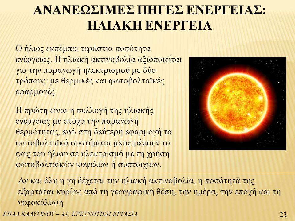 ΕΠΑΛ ΚΑΛΥΜΝΟΥ – Α1, ΕΡΕΥΝΗΤΙΚΗ ΕΡΓΑΣΙΑ ΑΝΑΝΕΩΣΙΜΕΣ ΠΗΓΕΣ ΕΝΕΡΓΕΙΑΣ: ΗΛΙΑΚΗ ΕΝΕΡΓΕΙΑ 23 Ο ήλιος εκπέμπει τεράστια ποσότητα ενέργειας. Η ηλιακή ακτινοβο