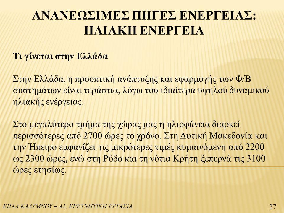 ΕΠΑΛ ΚΑΛΥΜΝΟΥ – Α1, ΕΡΕΥΝΗΤΙΚΗ ΕΡΓΑΣΙΑ ΑΝΑΝΕΩΣΙΜΕΣ ΠΗΓΕΣ ΕΝΕΡΓΕΙΑΣ: ΗΛΙΑΚΗ ΕΝΕΡΓΕΙΑ 27 Τι γίνεται στην Ελλάδα Στην Ελλάδα, η προοπτική ανάπτυξης και ε