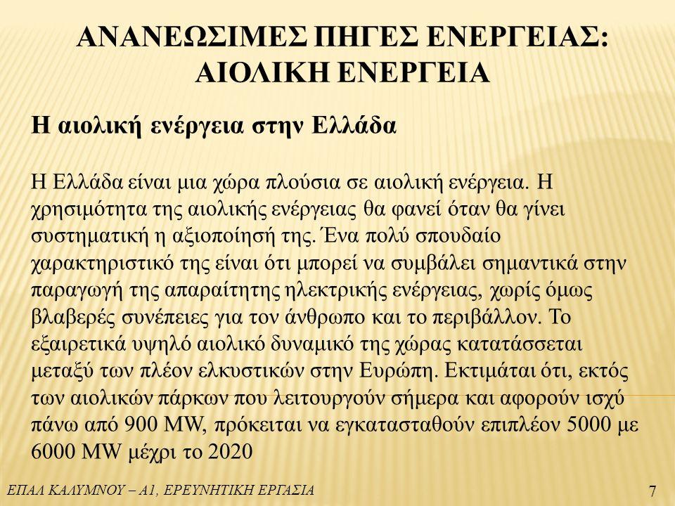 ΕΠΑΛ ΚΑΛΥΜΝΟΥ – Α1, ΕΡΕΥΝΗΤΙΚΗ ΕΡΓΑΣΙΑ Η αιολική ενέργεια στην Ελλάδα Η Ελλάδα είναι μια χώρα πλούσια σε αιολική ενέργεια. Η χρησιμότητα της αιολικής