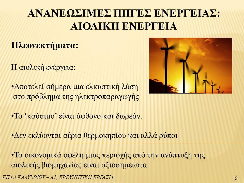 ΕΠΑΛ ΚΑΛΥΜΝΟΥ – Α1, ΕΡΕΥΝΗΤΙΚΗ ΕΡΓΑΣΙΑ Πλεονεκτήματα: H αιολική ενέργεια: Αποτελεί σήμερα μια ελκυστική λύση στο πρόβλημα της ηλεκτροπαραγωγής Το 'καύσιμο' είναι άφθονο και δωρεάν.