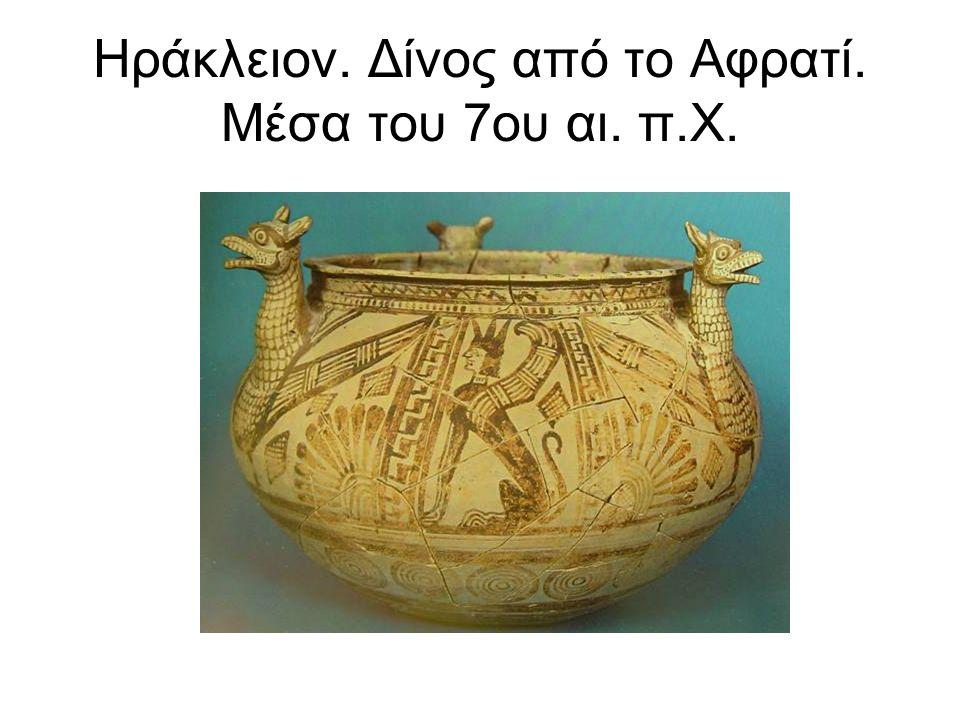 Ηράκλειον. Δίνος από το Αφρατί. Μέσα του 7ου αι. π.Χ.