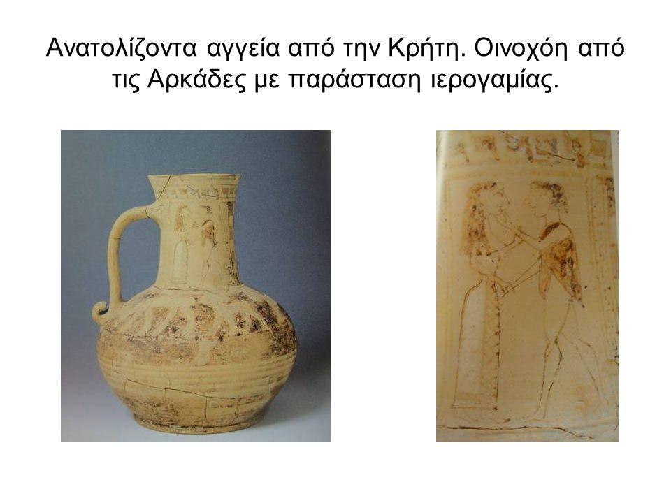 Ανατολίζοντα αγγεία από την Κρήτη. Οινοχόη από τις Αρκάδες με παράσταση ιερογαμίας.