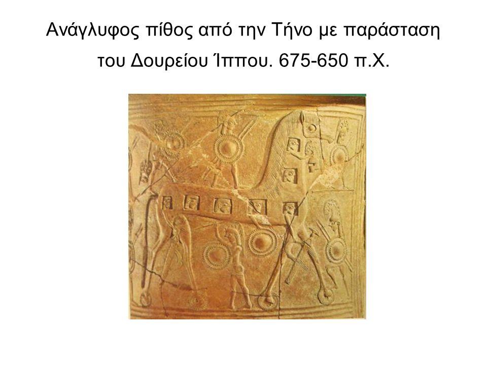 Ανάγλυφος πίθος από την Τήνο με παράσταση του Δουρείου Ίππου. 675-650 π.Χ.