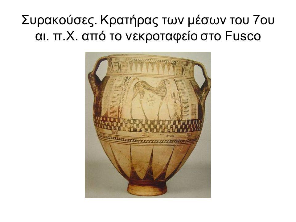 Συρακούσες. Κρατήρας των μέσων του 7ου αι. π.Χ. από το νεκροταφείο στο Fusco