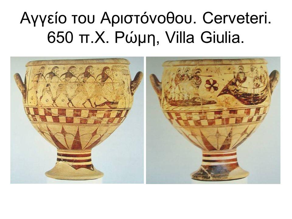Αγγείο του Αριστόνοθου. Cerveteri. 650 π.Χ. Ρώμη, Villa Giulia.
