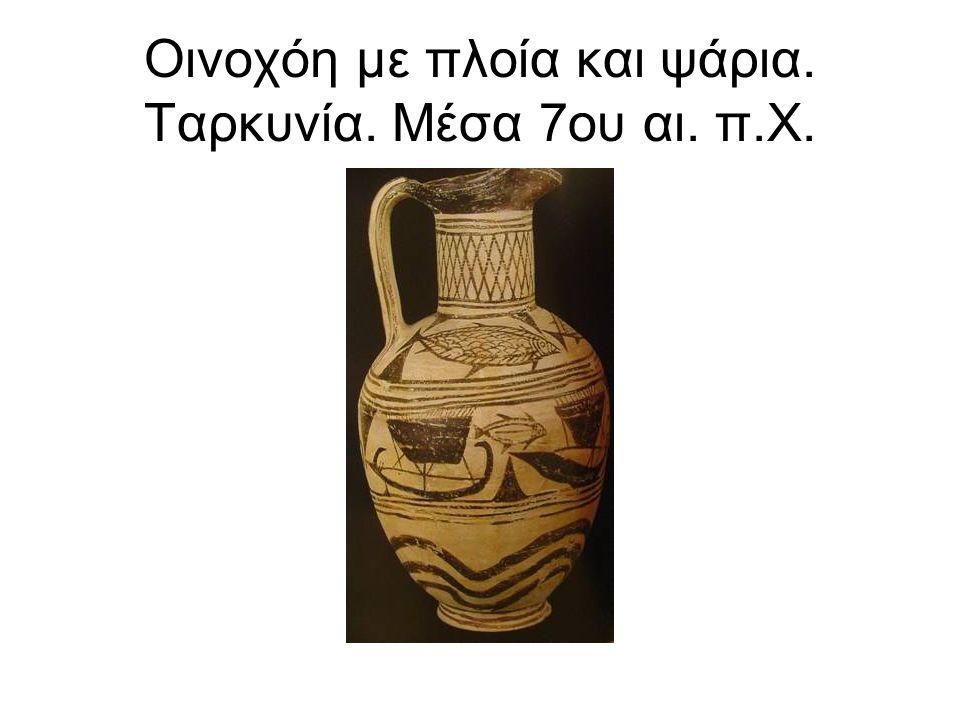 Οινοχόη με πλοία και ψάρια. Ταρκυνία. Μέσα 7ου αι. π.Χ.