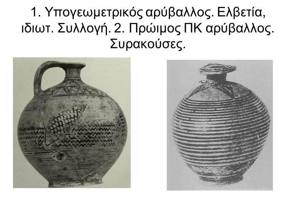 1. Πρώιμη πρωτοκορινθιακή κωνική οινοχόη Νέας Υόρκης. 700 π.Χ.