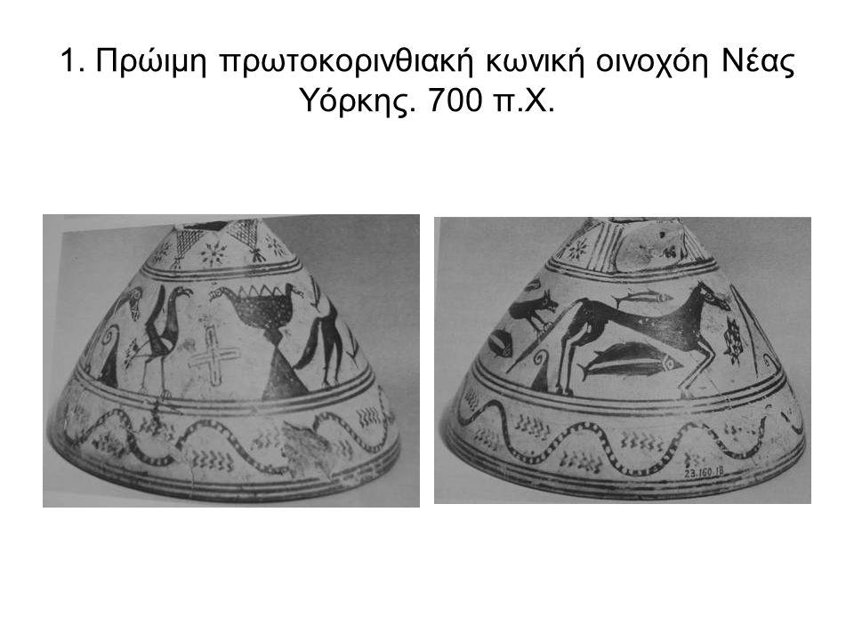 Λακωνικά αγγεία από τον Τάραντα. Ύστερος 7ος αι. π.Χ. 1. Ψηλή κοτύλη. 2. Κανθαροειδές κύπελλο.