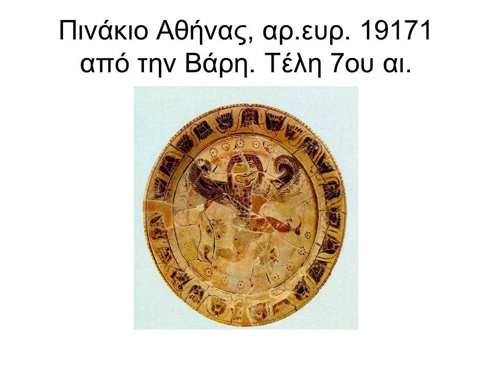 Πινάκιο Αθήνας, αρ.ευρ. 19171 από την Βάρη. Τέλη 7ου αι.