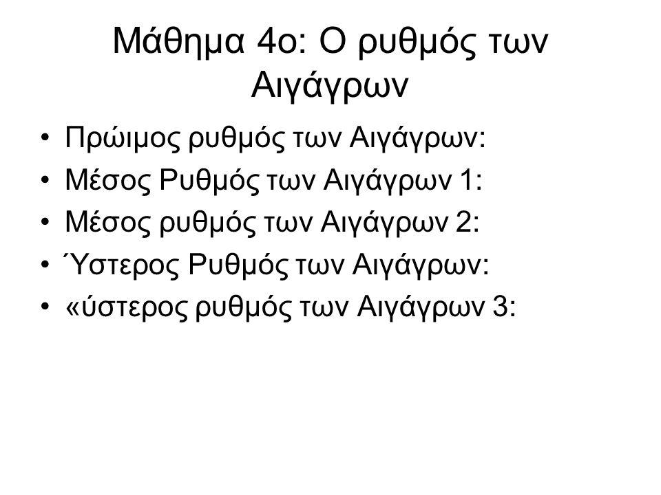 Μάθημα 4ο: Ο ρυθμός των Αιγάγρων Πρώιμος ρυθμός των Αιγάγρων: Μέσος Ρυθμός των Αιγάγρων 1: Μέσος ρυθμός των Αιγάγρων 2: Ύστερος Ρυθμός των Αιγάγρων: «
