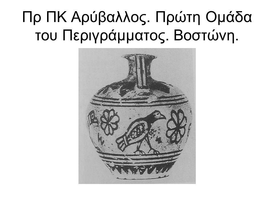 Αγγεία των Βρουλίων από τη Ρόδο. 1-2. Ρόδος. 3. Λούβρο